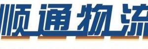 天津市顺通宏业物流公司