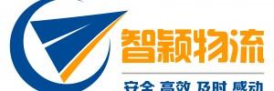 广州智颖物流有限公司
