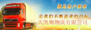 天凯顺物流公司(天津分公司)