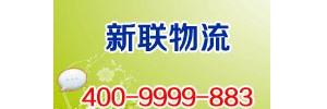 新联物流公司江门分公司