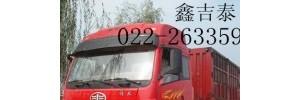 天津鑫吉泰物流公司