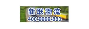 广州新联物流有限公司