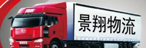 广州市景翔(政杰)物流有限公司