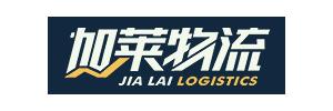 深圳市加莱物流有限公司