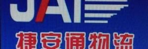 大庆市萨尔图区捷安通货站