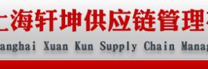 上海轩坤供应链管理有限公司
