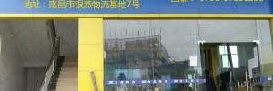 江西鑫马通物流有限公司