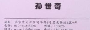 北京华宇北方货运有限公司