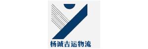 深圳市杨诚吉运物流有限公司