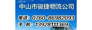 中山市骏捷物流有限公司