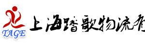 上海踏歌物流有限公司