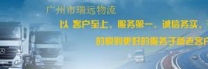 广州市瑞远物流有限公司