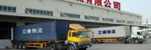 东莞市立德货运代理有限公司