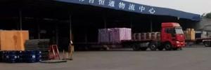邯郸市百恒通物流有限公司