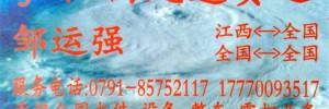 南昌飓速物流 公司
