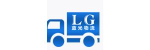 东莞市蓝光物流有限公司