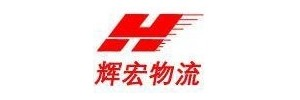 中山辉宏物流有限公司