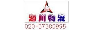 广州海川物流运输公司