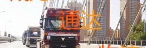 天津市晟龙通达物流有限公司