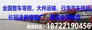 天津全顺汇通物流有限公司