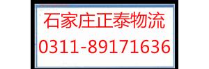 石家庄正泰物流有限公司