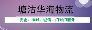 天津塘沽华海物流公司