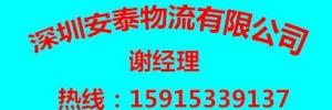 深圳安泰物流有限公司