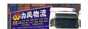 东莞厚街力风货运