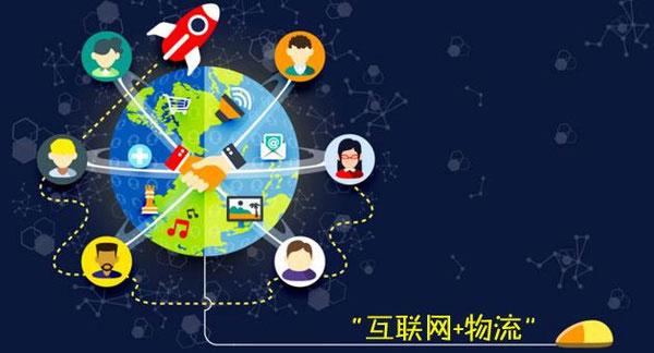 国务院部署互联网+流通 智慧物流迎发展机遇