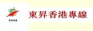东莞市常平新东升货运代理服务部