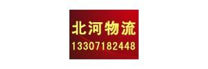 武汉北河物流有限公司