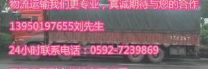 厦门广昌联合物流有限公司
