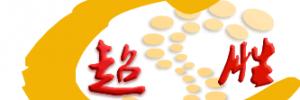 杭州超胜物流有限公司