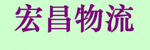 石家庄宏昌物流公司