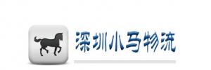 深圳市小马物流有限公司