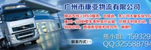 广州市康亚物流有限公司2部