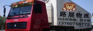 广州市路展物流有限公司