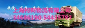 上海柯树物流有限公司