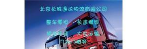 北京长胜通达物流有限公司