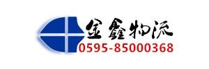泉州金鑫物流公司