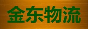 黑龙江省金东物流有限公司沈阳分公司
