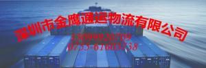 深圳市金鹰通运物流有限公司