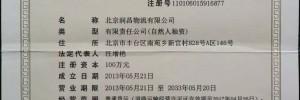 北京润昌物流有限公司