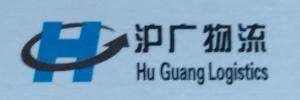 广州沪广物流有限公司