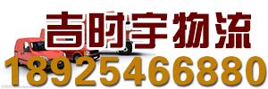 东莞市吉时宇物流有限公司