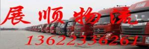 深圳市展顺物流有限公司