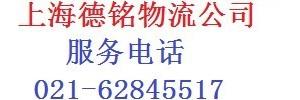 上海德铭物流有限公司