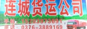 信阳工业城连城货运服务部