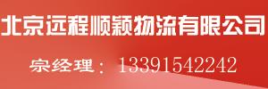 北京远程顺颖物流有限公司