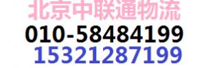 北京中联通物流公司
